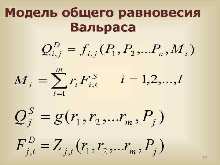 Модель общего равновесия Вальраса 19