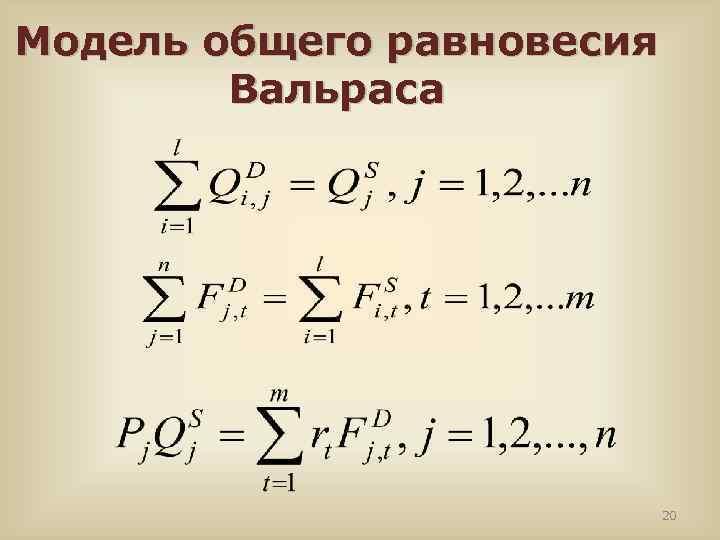 Модель общего равновесия Вальраса 20
