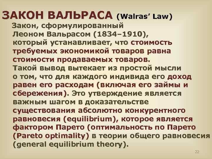 ЗАКОН ВАЛЬРАСА (Walras' Law) Закон, сформулированный Леоном Вальрасом (1834– 1910), который устанавливает, что стоимость