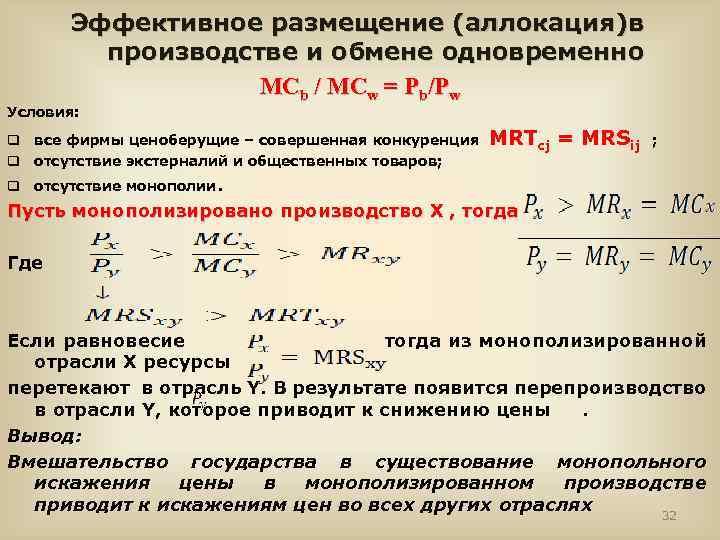 Эффективное размещение (аллокация)в производстве и обмене одновременно MCb / MСw = Pb/Pw Условия: q