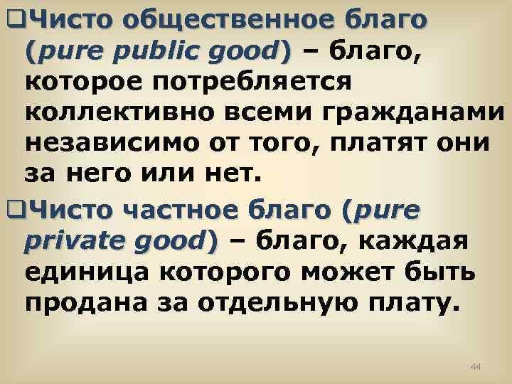 q. Чисто общественное благо (pure public good) – благо, которое потребляется коллективно всеми гражданами