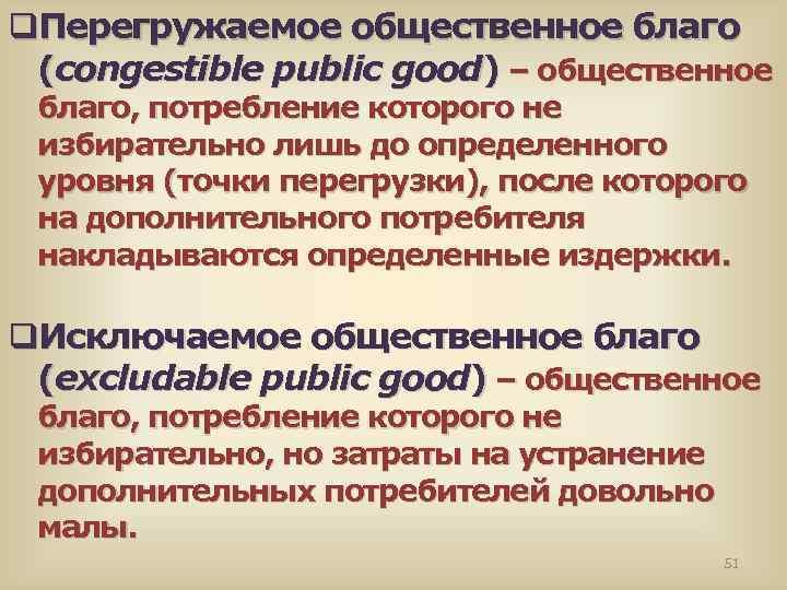 q. Перегружаемое общественное благо (congestible public good) – общественное благо, потребление которого не избирательно