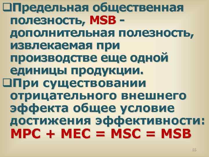 q. Предельная общественная полезность, MSB - дополнительная полезность, извлекаемая при производстве еще одной единицы