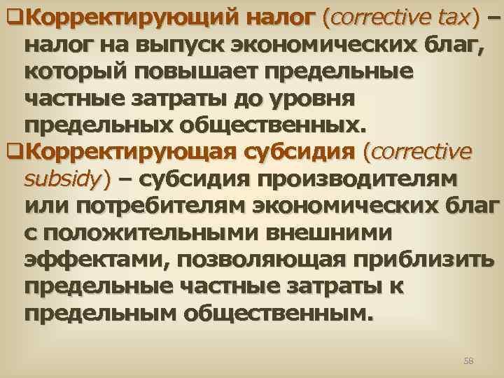 q. Корректирующий налог (corrective tax) – налог на выпуск экономических благ, который повышает предельные