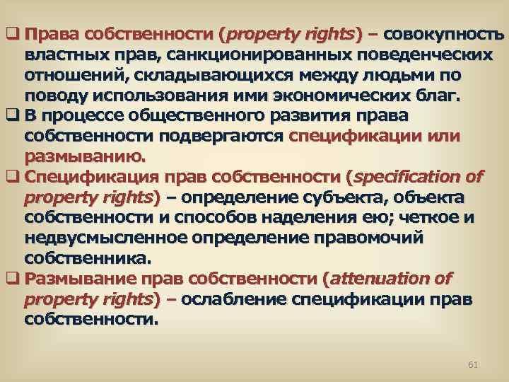 q Права собственности (property rights) – совокупность властных прав, санкционированных поведенческих отношений, складывающихся между