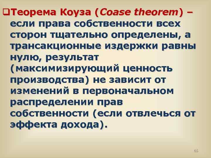 q. Теорема Коуза (Coase theorem) – если права собственности всех сторон тщательно определены, а