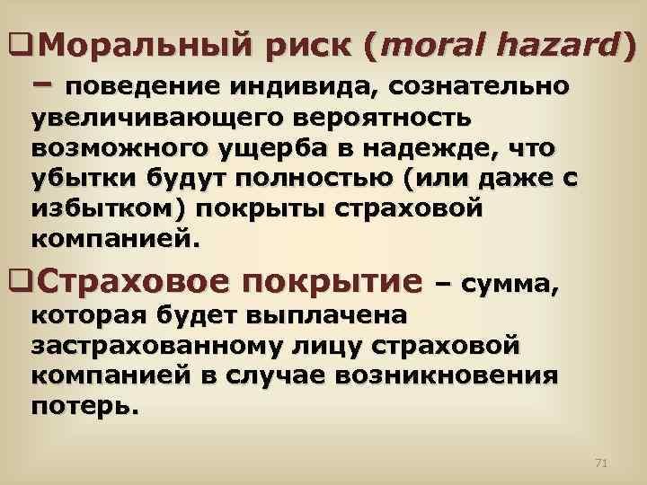 q. Моральный риск (moral hazard) – поведение индивида, сознательно увеличивающего вероятность возможного ущерба в