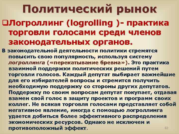 Политический рынок q. Логроллинг (logrolling )- практика торговли голосами среди членов законодательных органов. В