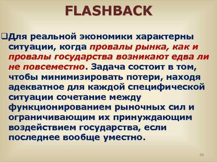 FLASHBACK q. Для реальной экономики характерны ситуации, когда провалы рынка, как и провалы государства