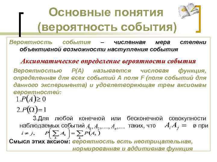 Основные понятия (вероятность события) Вероятность события – численная мера степени объективной возможности наступления события