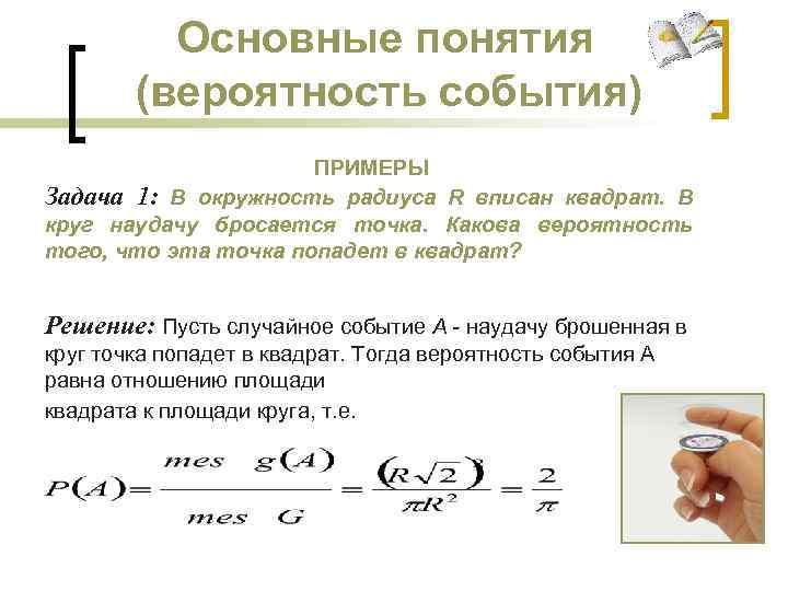 Основные понятия (вероятность события) ПРИМЕРЫ Задача 1: В окружность радиуса R вписан квадрат. В