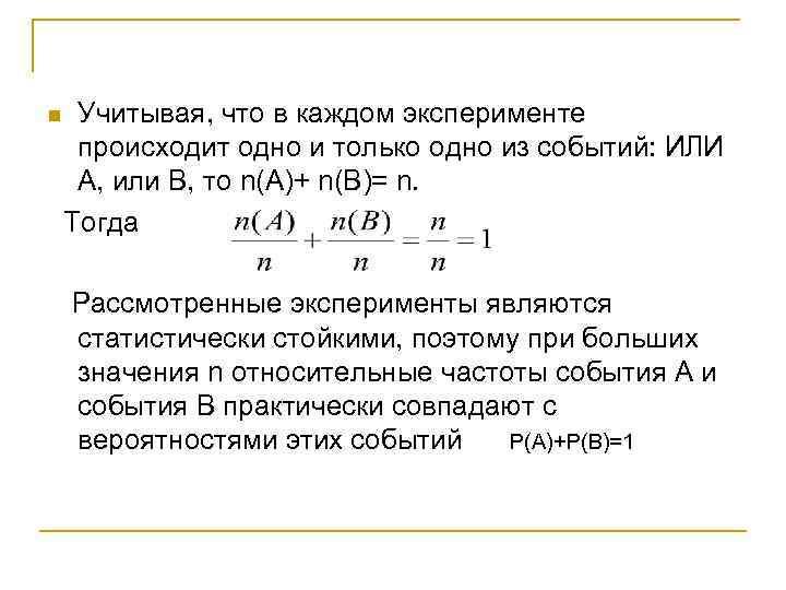n Учитывая, что в каждом эксперименте происходит одно и только одно из событий: ИЛИ