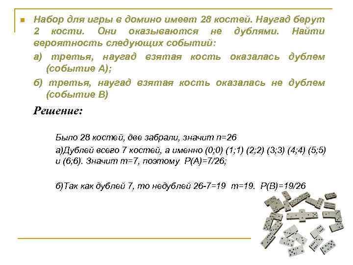 n Набор для игры в домино имеет 28 костей. Наугад берут 2 кости. Они