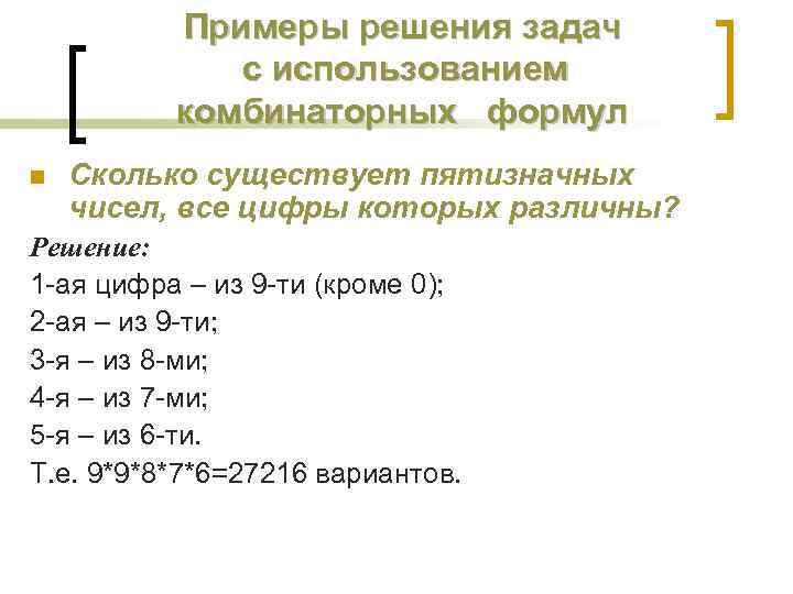 Примеры решения задач с использованием комбинаторных формул n Сколько существует пятизначных чисел, все цифры