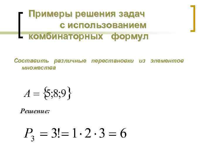 Примеры решения задач с использованием комбинаторных формул Составить различные перестановки из элементов множества Решение: