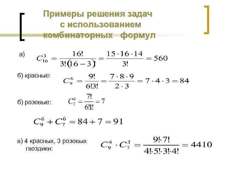 Примеры решения задач с использованием комбинаторных формул а) б) красные: б) розовые: в) 4