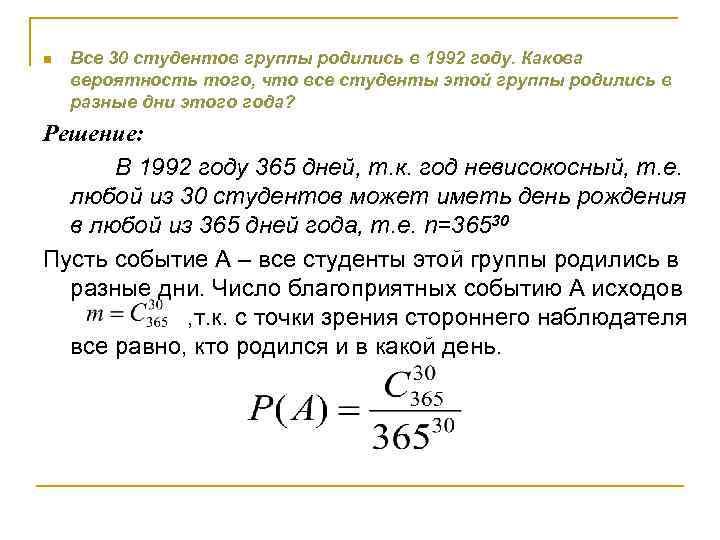n Все 30 студентов группы родились в 1992 году. Какова вероятность того, что все