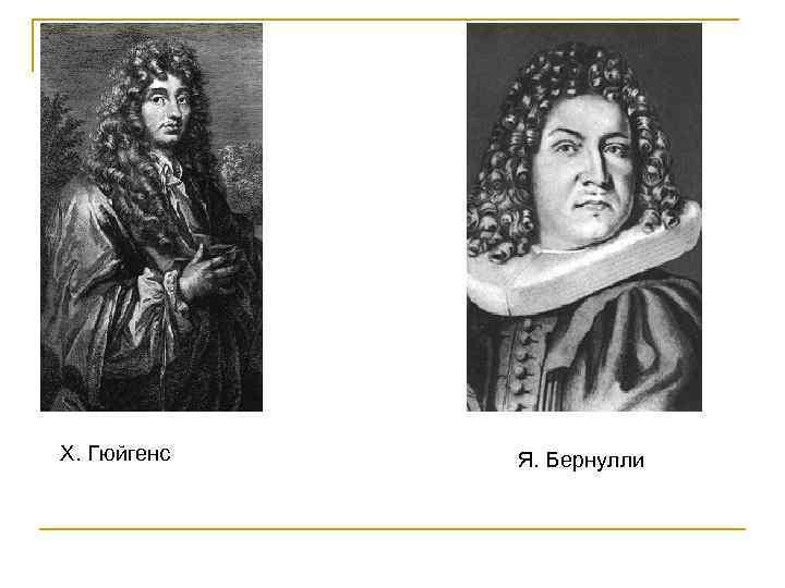 X. Гюйгенс Я. Бернулли