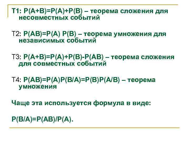 Т 1: P(А+В)=P(A)+P(В) – теорема сложения для несовместных событий Т 2: P(АВ)=P(A) P(В) –