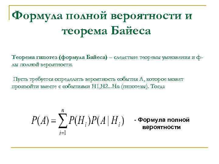 Формула полной вероятности и теорема Байеса Теорема гипотез (формула Байеса) – следствие теоремы умножения
