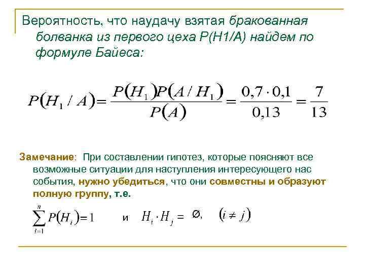 Вероятность, что наудачу взятая бракованная болванка из первого цеха Р(Н 1/А) найдем по формуле