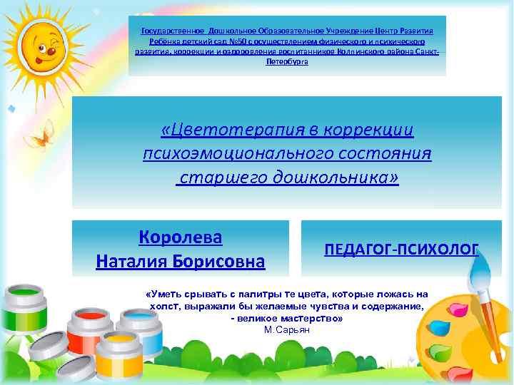 Государственное Дошкольное Образовательное Учреждение Центр Развития Ребёнка детский сад № 50 с осуществлением физического