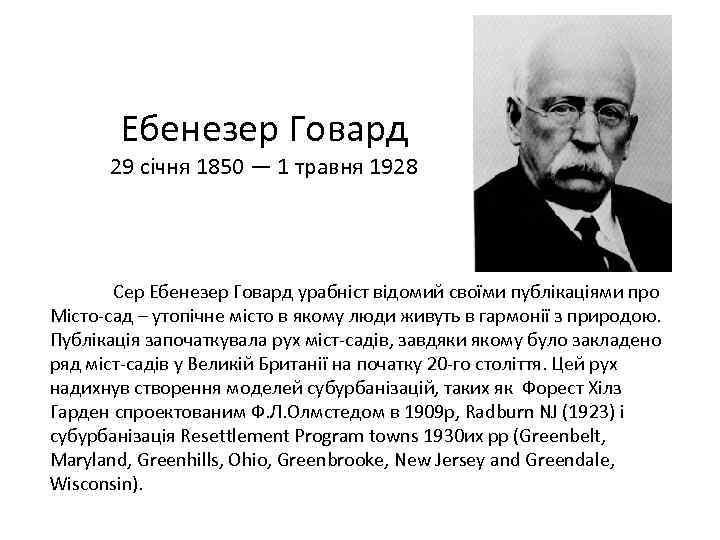 Ебенезер Говард 29 січня 1850 — 1 травня 1928 Сер Ебенезер Говард урабніст відомий