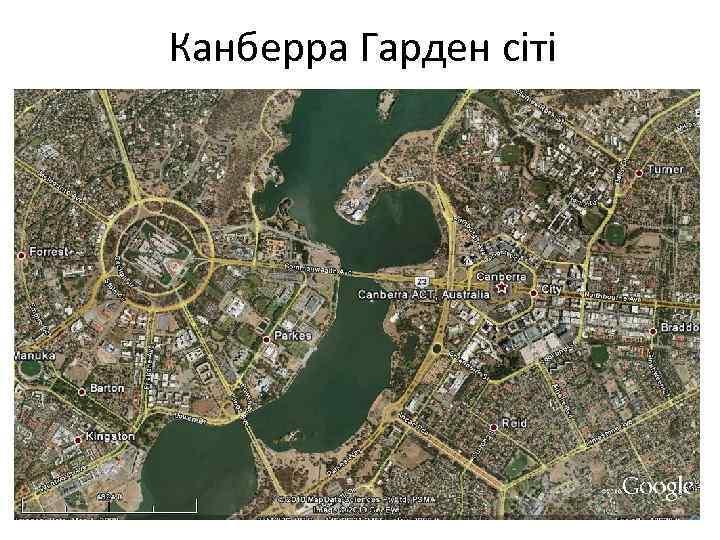 Канберра Гарден сіті