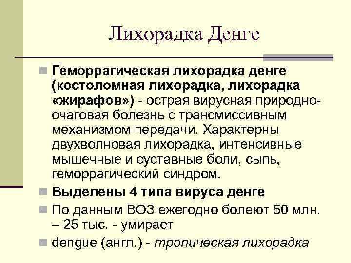Лихорадка Денге n Геморрагическая лихорадка денге (костоломная лихорадка, лихорадка «жирафов» ) - острая вирусная