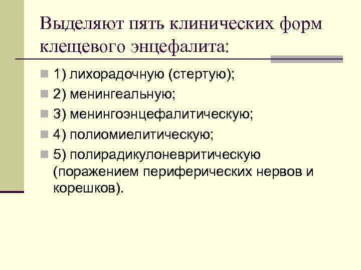 Выделяют пять клинических форм клещевого энцефалита: n 1) лихорадочную (стертую); n 2) менингеальную; n