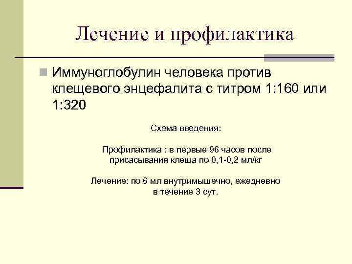 Лечение и профилактика n Иммуноглобулин человека против клещевого энцефалита с титром 1: 160 или
