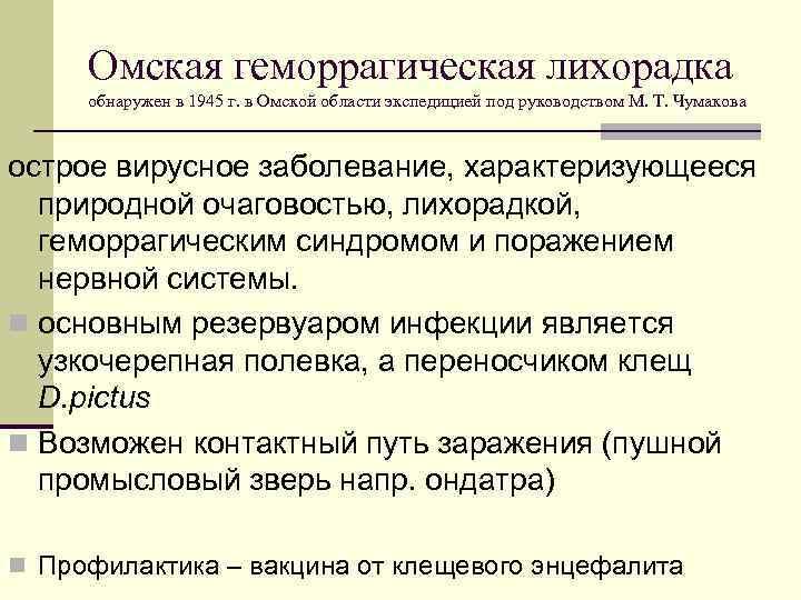 Омская геморрагическая лихорадка обнаружен в 1945 г. в Омской области экспедицией под руководством М.