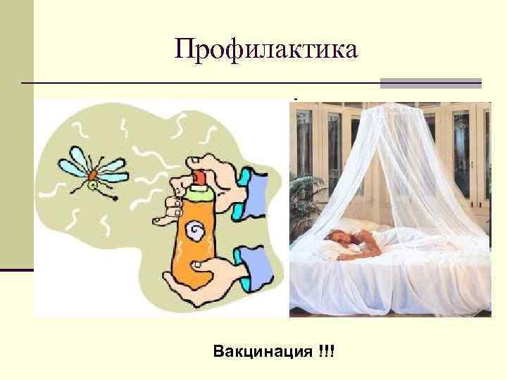 Профилактика Вакцинация !!!
