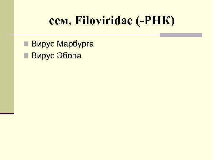 cем. Filoviridae (-РНК) n Вирус Марбурга n Вирус Эбола