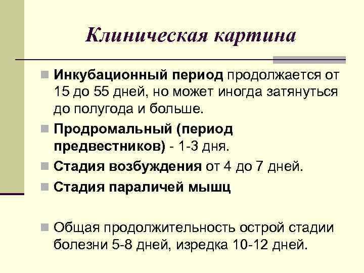 Клиническая картина n Инкубационный период продолжается от 15 до 55 дней, но может иногда