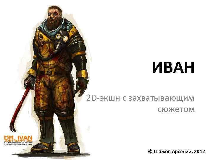 ИВАН 2 D-экшн с захватывающим сюжетом Шамов Арсений. 2012