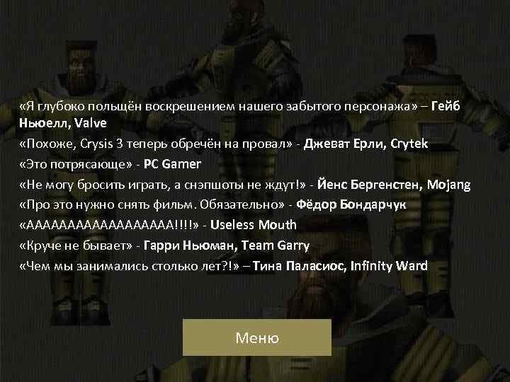 «Я глубоко польщён воскрешением нашего забытого персонажа» – Гейб Ньюелл, Valve «Похоже, Crysis