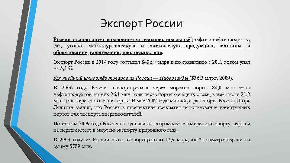 Экспорт России Россия экспортирует в основном углеводородное сырьё (нефть и нефтепродукты, газ, уголь), металлургическую