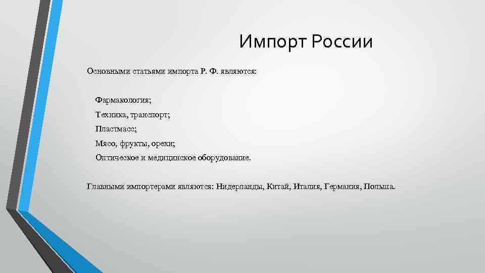 Импорт России Основными статьями импорта Р. Ф. являются: Фармакология; Техника, транспорт; Пластмасс; Мясо, фрукты,