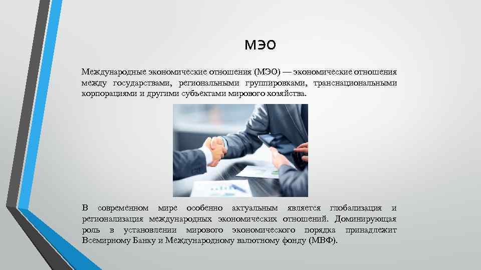 мэо Международные экономические отношения (МЭО) — экономические отношения между государствами, региональными группировками, транснациональными корпорациями
