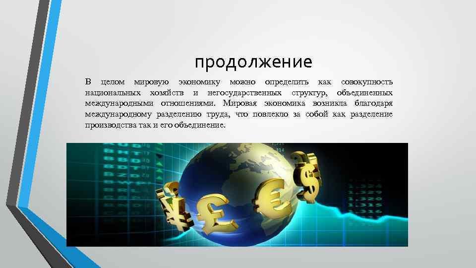 продолжение В целом мировую экономику можно определить как совокупность национальных хозяйств и негосударственных структур,
