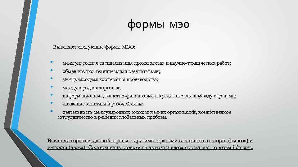 формы мэо Выделяют следующие формы МЭО: • • международная специализация производства и научно-технических работ;