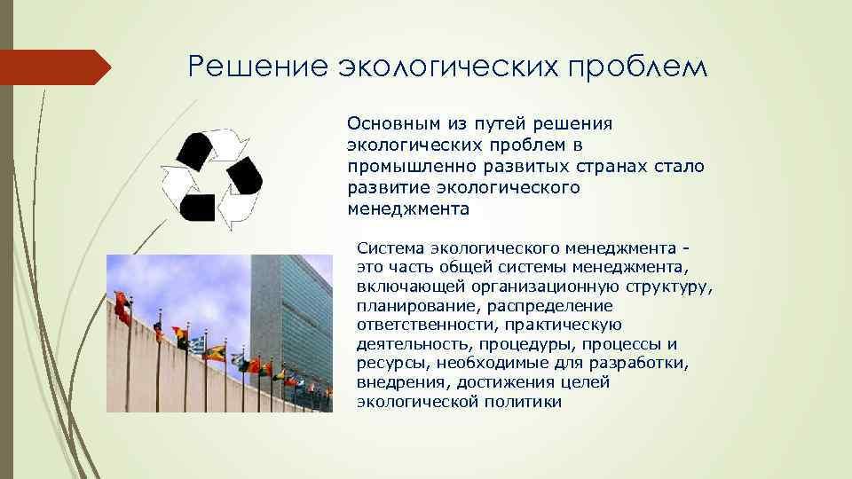 Решение экологических проблем Основным из путей решения экологических проблем в промышленно развитых странах стало