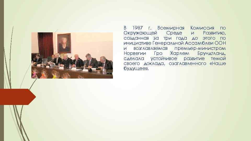 В 1987 г. Всемирная Комиссия по Окружающей Среде и Развитию, созданная за три года