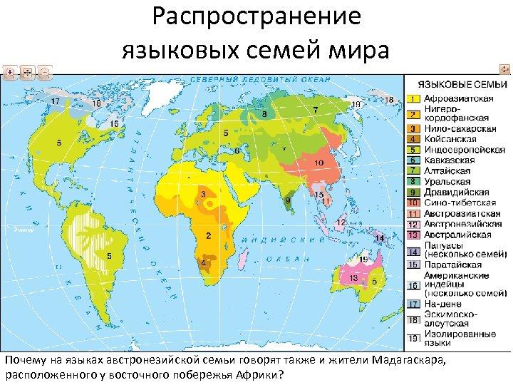 Распространение языковых семей мира Почему на языках австронезийской семьи говорят также и жители Мадагаскара,