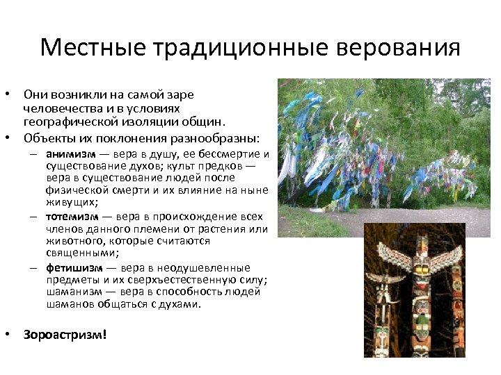 Местные традиционные верования • Они возникли на самой заре человечества и в условиях географической