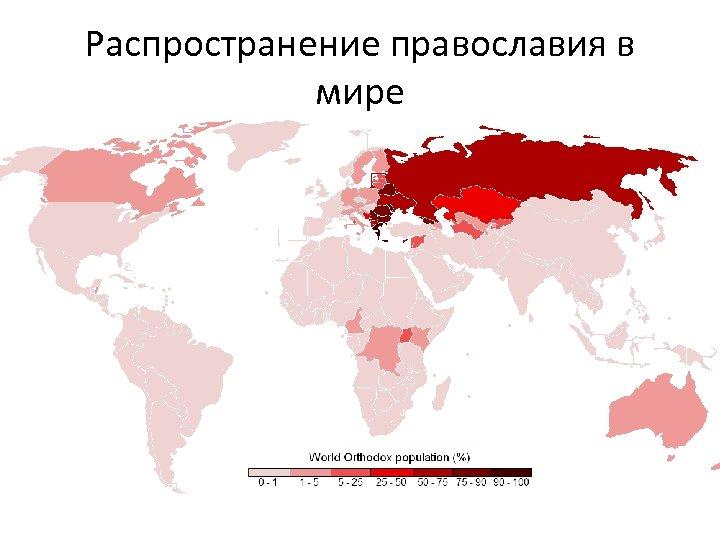 Распространение православия в мире