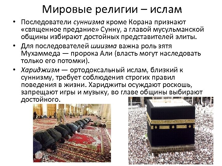 Мировые религии – ислам • Последователи суннизма кроме Корана признают «священное предание» Сунну, а