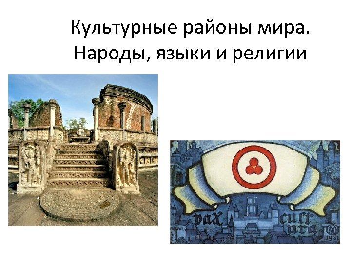Культурные районы мира. Народы, языки и религии