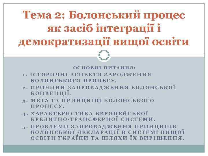 Тема 2: Болонський процес як засіб інтеграції і демократизації вищої освіти ОСНОВНІ ПИТАННЯ: 1.